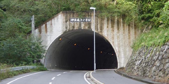 伊豆味トンネル
