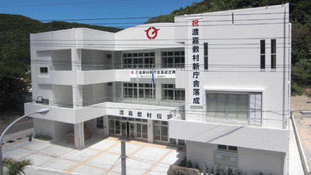 渡嘉敷村新庁舎建設工事