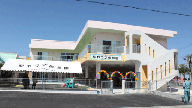 聖ヤコブ保育園増改築工事