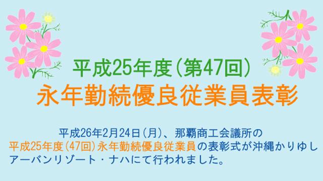 ☆★永年勤続優良従業員表彰★☆