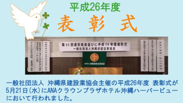 ☆平成26年度☆表彰式