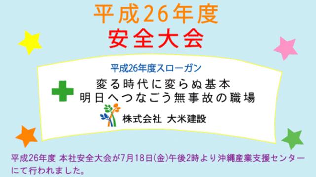 ☆平成26年度☆安全大会
