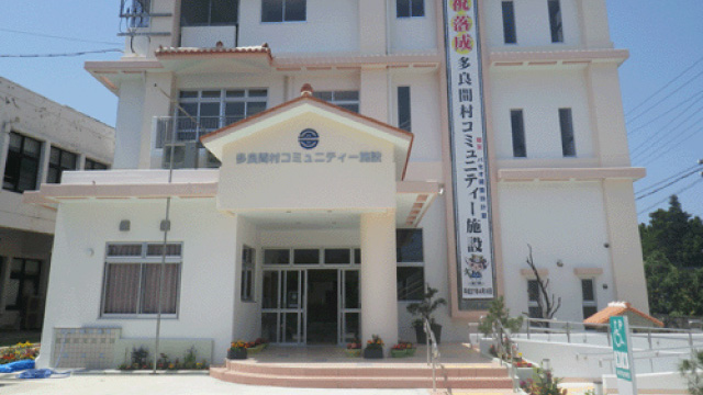多良間村コミュニティーセンター新築工事