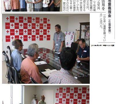 熊本地震義援金寄付