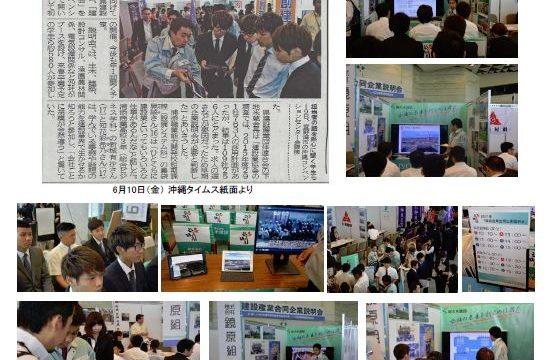 沖縄県建設産業合同企業説明会に当社も参加しました。