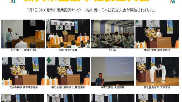 平成28年度(株)大米建設 本社安全大会を開催