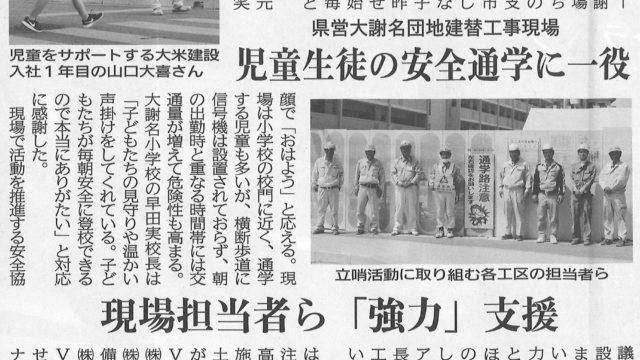 ボランティア活動が沖縄建設新聞で紹介されました。県営大謝名団地建替工事(第2期)現場