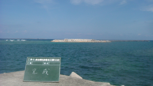 前泊港防波堤(北)工事(1工区)