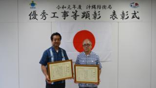 令和元年度優秀工事等顕彰表彰式(沖縄防衛局)