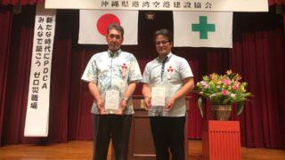 第29回 沖縄県港湾空港建設協会安全大会