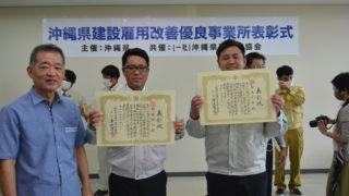 令和2年度 優良若年建設従事者表彰