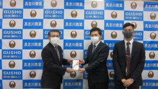 具志川商業高等学校へ寄付金を贈呈