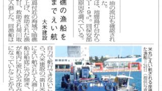 第十一米丸 座礁の漁船をえい航
