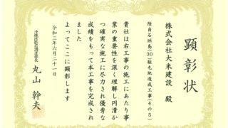 顕彰状(沖縄防衛局)
